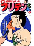 新フリテンくん(3)