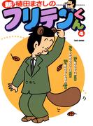 新フリテンくん(4)