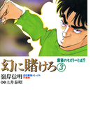 幻に賭けろ (3)