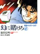 幻に賭けろ (4)