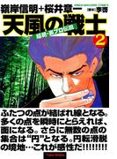 超絶・裏プロ伝説 天風の戦士 (2)