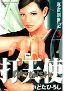 打天使 麻雀創世記 (3)