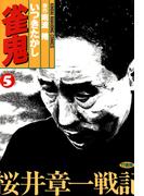 雀鬼 桜井章一戦記 (5)