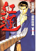 紅蓮 愚連隊の神様 万寿十一伝説 (1)
