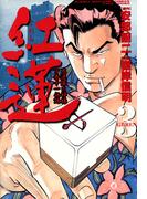 紅蓮 愚連隊の神様 万寿十一伝説 (3)