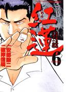 紅蓮 愚連隊の神様 万寿十一伝説 (6)