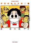 今日のおススめ! (3)
