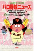 パロ野球ニュース (2)王監督篇