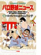 パロ野球ニュース (6)続藤田監督篇