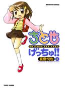 ちとせげっちゅ!!(1)(バンブーコミックス 4コマセレクション)