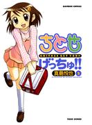 ちとせげっちゅ!!(2)(バンブーコミックス 4コマセレクション)