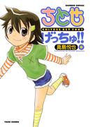 ちとせげっちゅ!!(6)(バンブーコミックス 4コマセレクション)