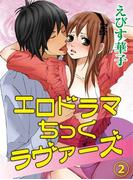 エロドラマちっくラヴァーズ(2)