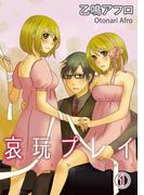哀玩プレイ(1)(アイプロダクション/MAHK)