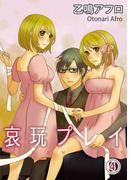 哀玩プレイ(4)(アイプロダクション/MAHK)