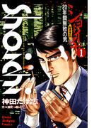 ショーイチ (1) 20年間無敗の男 桜井章一伝(近代麻雀コミックス)