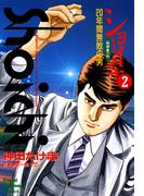 ショーイチ (2) 20年間無敗の男 桜井章一伝(近代麻雀コミックス)