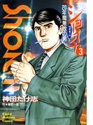 ショーイチ (3) 20年間無敗の男 桜井章一伝(近代麻雀コミックス)