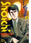 ショーイチ (4) 20年間無敗の男 桜井章一伝(近代麻雀コミックス)