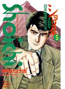 ショーイチ (5) 20年間無敗の男 桜井章一伝(近代麻雀コミックス)