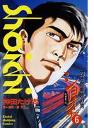 ショーイチ (6) 20年間無敗の男 桜井章一伝(近代麻雀コミックス)
