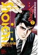 ショーイチ (7) 20年間無敗の男 桜井章一伝(近代麻雀コミックス)
