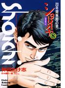 ショーイチ (8) 20年間無敗の男 桜井章一伝(近代麻雀コミックス)