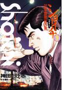 ショーイチ (9) 20年間無敗の男 桜井章一伝(近代麻雀コミックス)