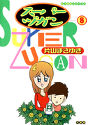 スーパーヅガン (8)(近代麻雀コミックス)