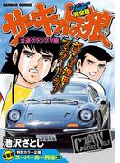 サーキットの狼 スーパーワイド完全版 「公道グランプリ編」(バンブーコミックス WIDE版)