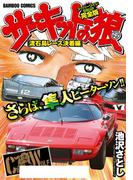 サーキットの狼 スーパーワイド完全版「流石島レース決着編」(バンブーコミックス WIDE版)