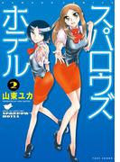 スパロウズホテル (2)(バンブーコミックス 4コマセレクション)