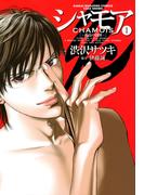 シャモア (1)(近代麻雀コミックス)