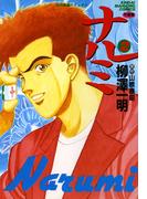 ナルミ (2)(近代麻雀コミックス)