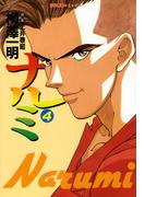 ナルミ (4)(近代麻雀コミックス)