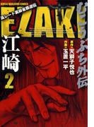 むこうぶち外伝 EZAKI (2)