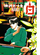 白 -HAKU- 麻雀に懸ける青春 (2)