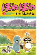 ぼのぼの(2)(バンブーコミックス 4コマセレクション)