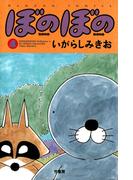 ぼのぼの(4)(バンブーコミックス 4コマセレクション)
