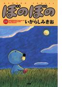 ぼのぼの(28)(バンブーコミックス 4コマセレクション)