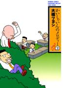 かいしゃいんのメロディー(2)