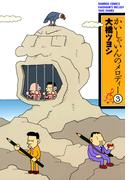 かいしゃいんのメロディー(3)