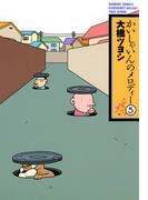 かいしゃいんのメロディー(5)