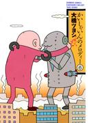 かいしゃいんのメロディー(6)
