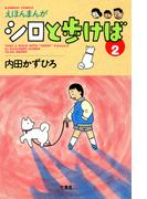 シロと歩けば (2)