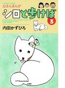 シロと歩けば (3)