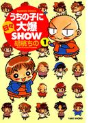 うちの子に日々大爆SHOW (1)