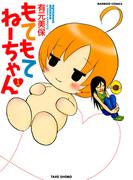 もてもてねーちゃん (1)