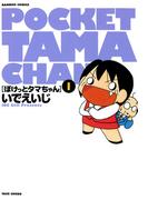ぽけっとタマちゃん (1)