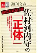 徹底取材第2弾 佐村河内守の「正体」【文春e-Books】(文春e-book)